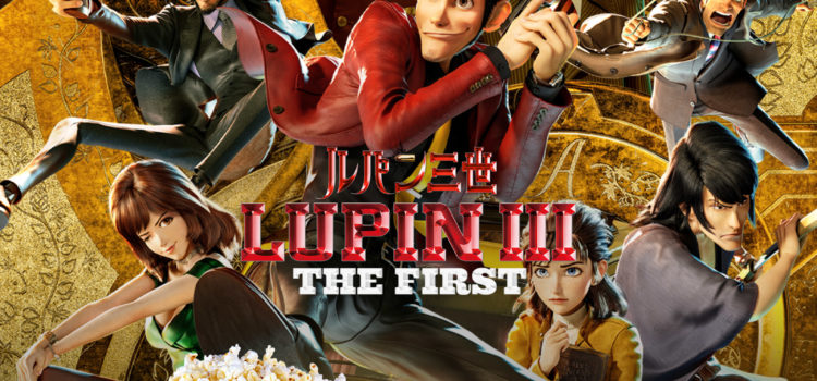 LUPIN TICKET GIVEAWAY